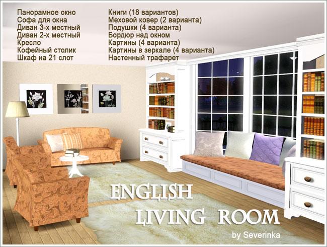 """Сет из 23 предметов интерьера """"English Living Room"""""""