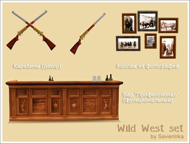 Сет из 16 предметов дикий запад